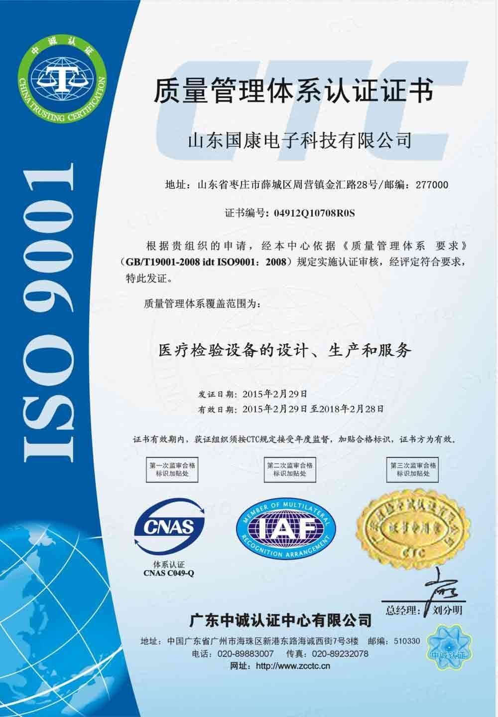 <b>超声骨密度仪ISO质量管理体系认证</b>