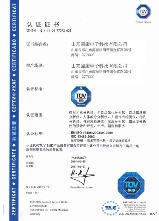 <b>超声骨密度仪TUV认证证书</b>