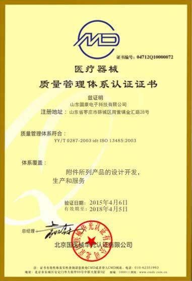 骨密度仪医疗器械质量管理体系认证证书