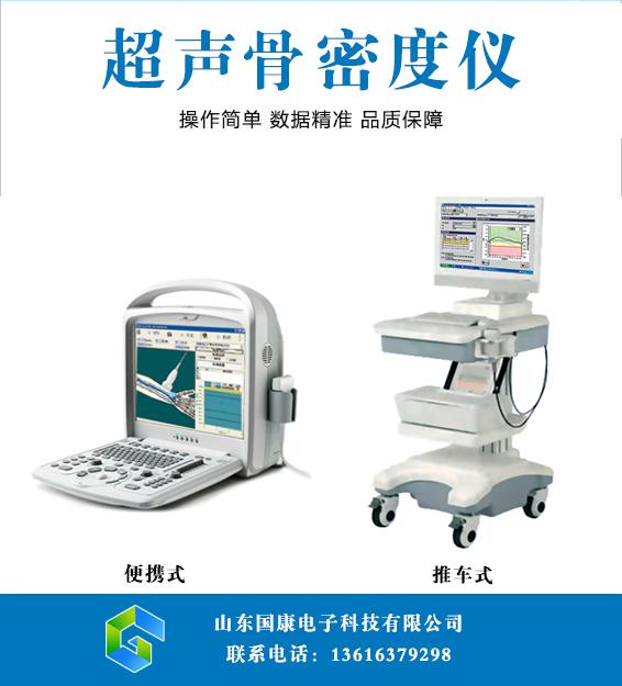 骨密度检测仪厂家谈超声骨密度仪的临床应用