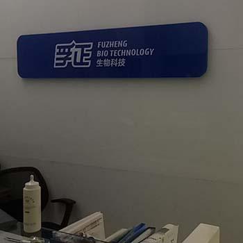 <b>骨密度检测仪厂家山东国康与上海孚正生物科技有限公司达成友好合作</b>