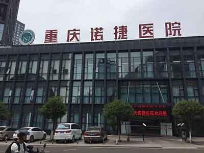 重庆诺捷医院采购推车式骨密度分析仪一台