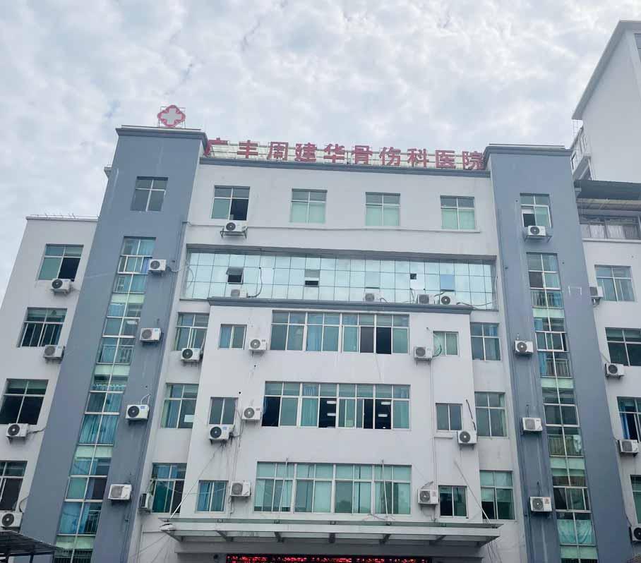 广丰周建华骨伤科医院引进超声波骨密度分析仪,预防骨质疏松