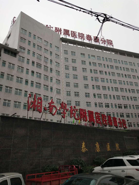 湘南学院附属医院选购国康骨密度仪进行检测