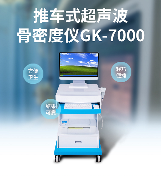 山东国康骨密度测量仪设备销售的发展离不开困难的阻扰