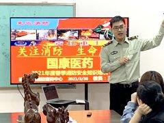 2021年3月超声波骨密度分析仪器厂家山东国康开展消防培训和演练活动