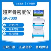 超声波骨密度检测仪器的优势、使用范围及市场价格